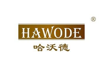 哈沃德,HAWODE