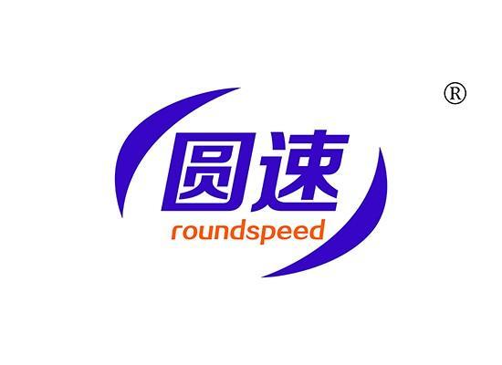 圆速 ROUNDSPEED