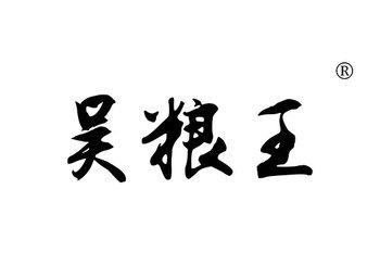 33-A583 吴粮王