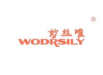 5-A519 妙丝唯,WODRSILY
