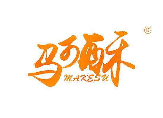 30-B758 马可酥 MAKESU