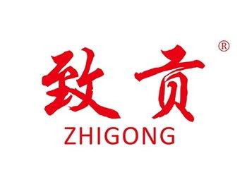致贡,ZHIGONG