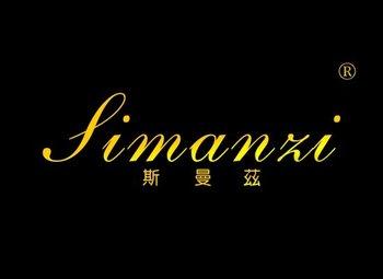33-A523 斯曼茲 SIMANZI