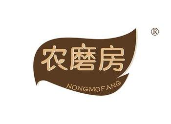 30-A764 农磨房 NONGMOFANG