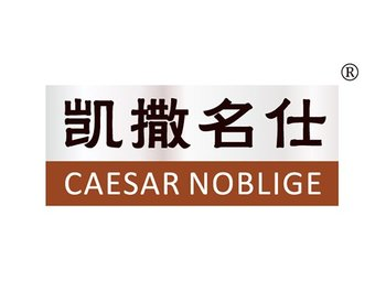 6-A102 凯撒名仕,CAESAR NOBLIGE