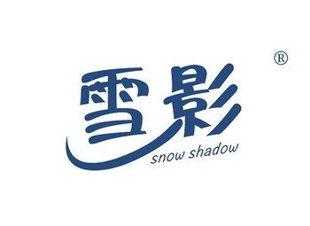 16-A133 雪影,SNOW SHADOW
