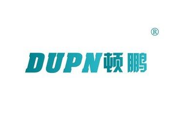 顿鹏,DUPN