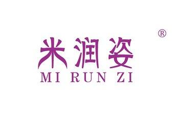 5-A530 米润姿,MIRUNZI