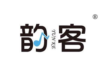 15-A033 韵客,YUNKE