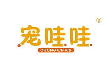 16-A135 宠哇哇,CHONGWAWA