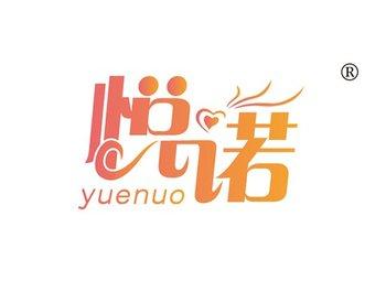 15-A028 悦诺,YUENUO