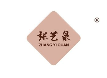 8-A025 张艺泉,ZHANGYIQUAN