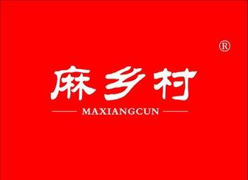 29-A781 麻乡村,MAXIANGCUN