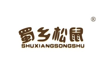 29-A791 蜀乡松鼠,SHUXIANGSONGSHU