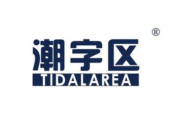 25-A3629 潮字区,TIDALAREA