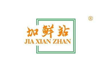 30-A772 加鲜站,JIAXIANZHAN
