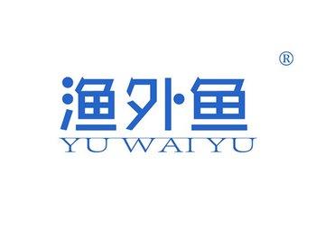 28-A192 渔外鱼 YUWAIYU