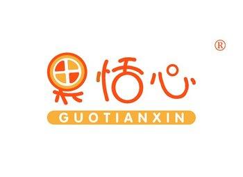 32-A208 果恬心,GUOTIANXIN