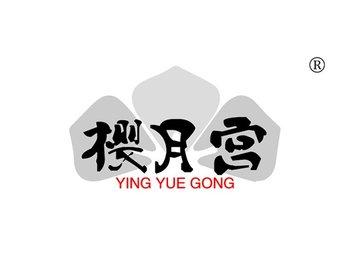 43-A768 樱月宫,YINGYUEGONG