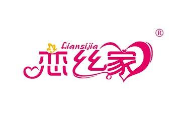 24-A276 恋丝家,LIANSIJIA