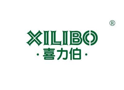 喜力伯,XILIBO商标