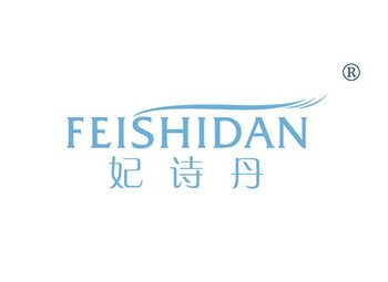 3-A1069 妃诗丹 FEISHIDAN