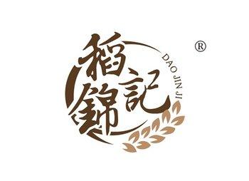 30-A790 稻锦记,DAOJINJI