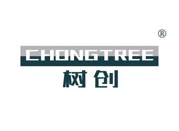 树创,CHONGTREE