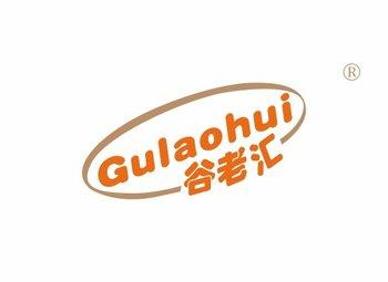 谷老汇,GULAOHUI