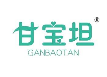 甘宝坦,GANBAOTAN