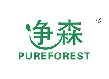 10-A184 净森 PUREFOREST