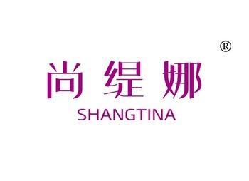 44-A040 尚缇娜,SHANGTINA