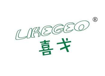 喜戈,LIKEGEO