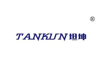 5-B560 坦坤,TANKUN