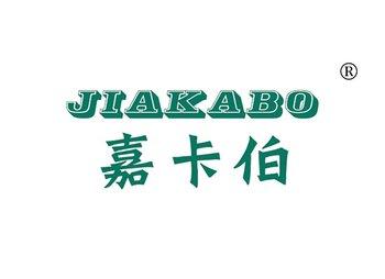 32-A215 嘉卡伯,JIAKABO