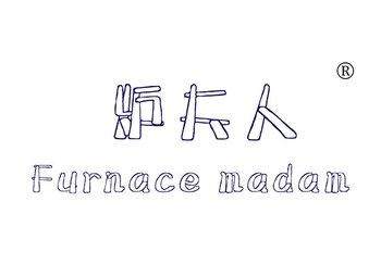 21-B219 炉夫人 FURNACE MADAM