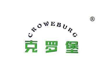 32-A223 克罗堡,CROWEBURG