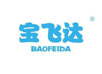 5-A563 宝飞达,BAOFEIDA