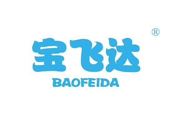 5-A563 宝飞达 BAOFEIDA