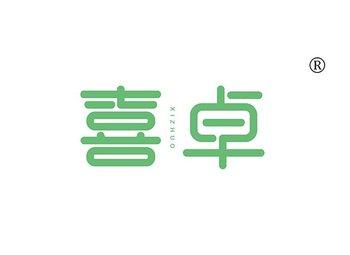 1-B065 喜卓,XIZHUO