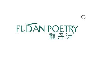 3-A1110 馥丹诗,FUDAN POETRY