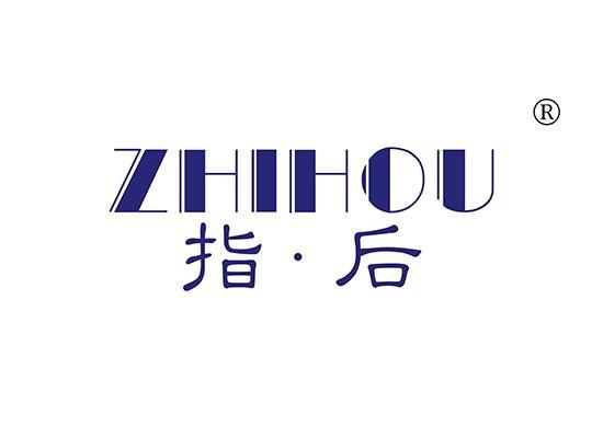 指后 ZHIHOU