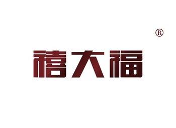 33-A689 禧大福
