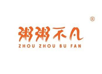 43-A795 粥粥不凡,ZHOUZHOUBUFAN