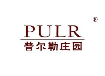 普尔勒庄园,PULR