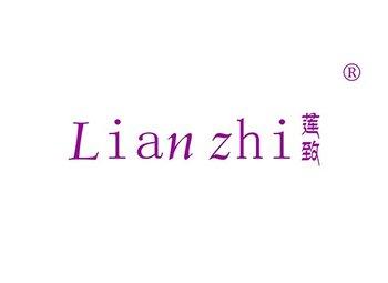 18-A542 莲致,LIANZHI