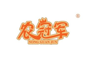 35-A177 农冠军,NONGGUANJUN