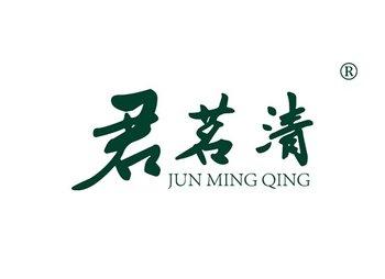 君茗清,JUNMINGQING