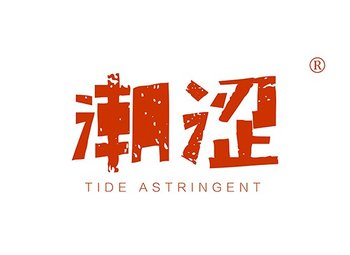 25-A3723 潮涩,TIDE ASTRINGENT