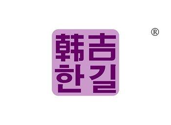 18-A569 韩吉